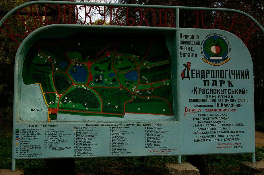 Мапа парку